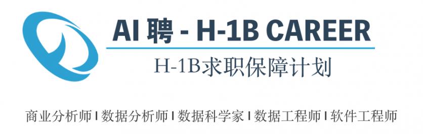 AI聘Banner-H1B
