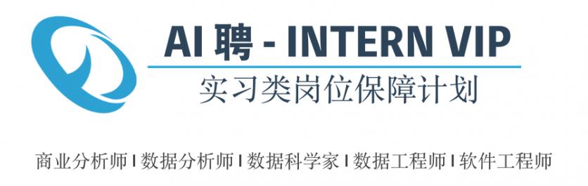 AI聘Banner-Intern VIP